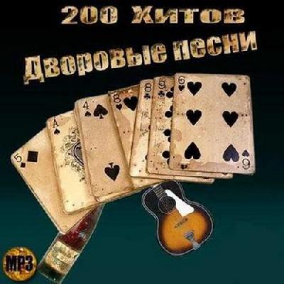 200 ХИТОВ ДВОРОВЫЕ ПЕСНИ СКАЧАТЬ БЕСПЛАТНО